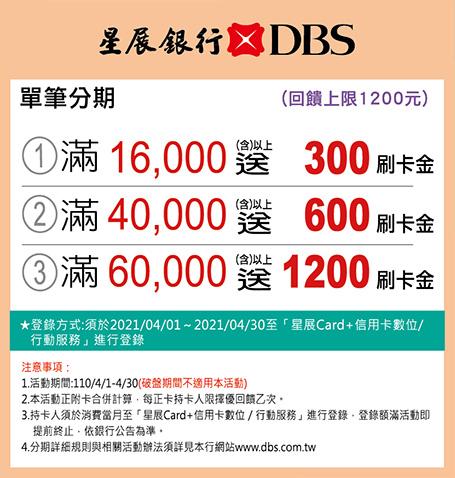星展銀行 DBS